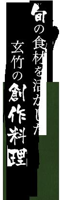 旬の食材を活かした玄竹の創作料理