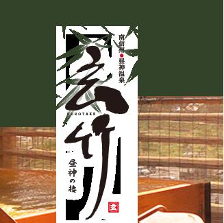 昼神温泉 玄竹